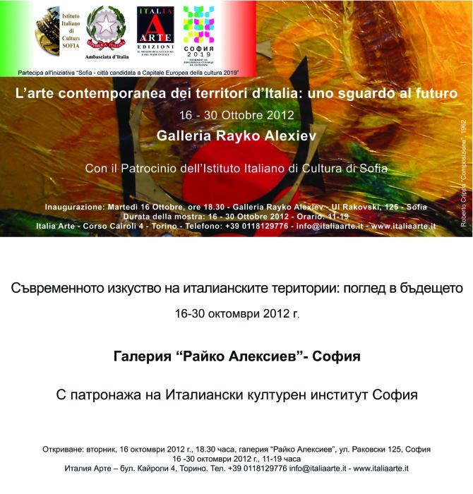 invito fronte retro italiano bulgaro:Layout 1.qxd